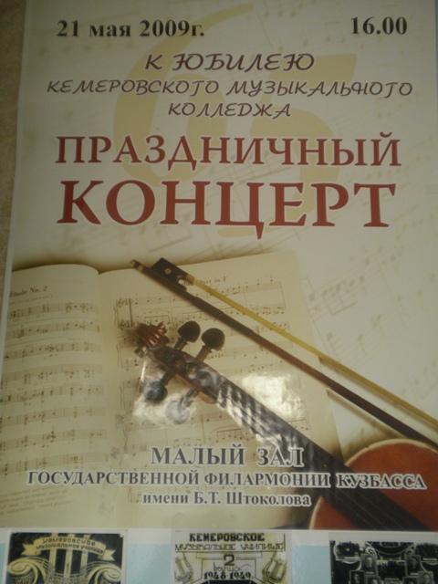 Афиша юбилейного концерта